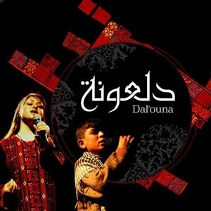 Oyoun Alkalam-Dal'ouna