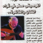 Article presse arabe 1