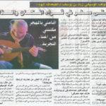 Article presse arabe 2