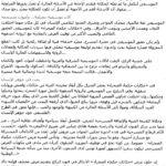 Journal Al-maghreb