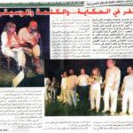 Journal Assahafa